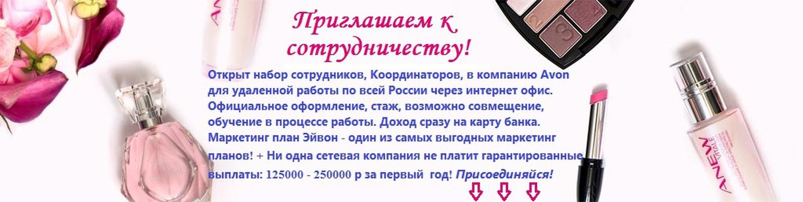 Найти пред авон купить набор косметики для макияжа в беларуси