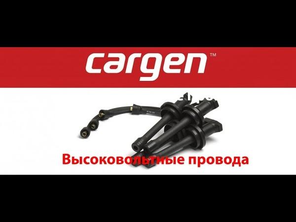 Высоковольтные провода CARGEN качество и надёжность