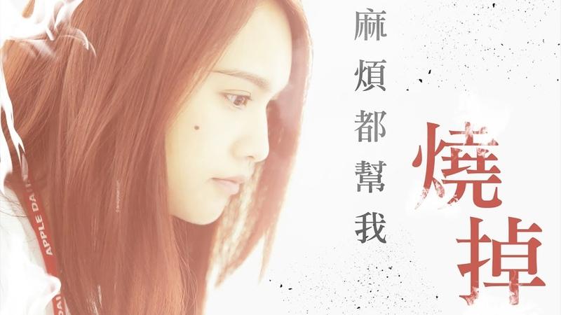 蘋果15周年微電影 楊丞琳18年分裂人生 「麻煩都幫我燒掉」 蘋果娛樂