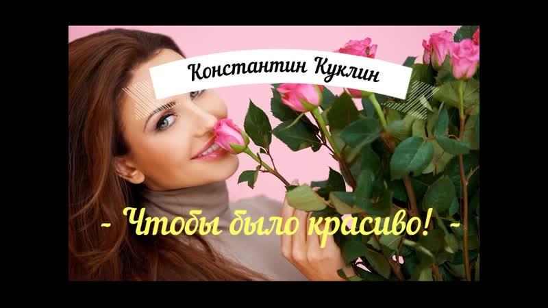 Константин Куклин Чтобы было красиво Сборник 419