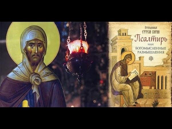 Псалтырь Ефрема Сирина Святитель Феофан Затворник