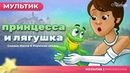 Царевна-лягушка | Принцесса и лягушка | Сказки для детей | анимация | Мультфильм