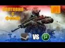 Болтовня с Фекой 1 Steam VS Torent Пилотная серия