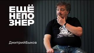 Дмитрий Быков: харассмент, наркотики, где живет Пелевин #ещенепознер