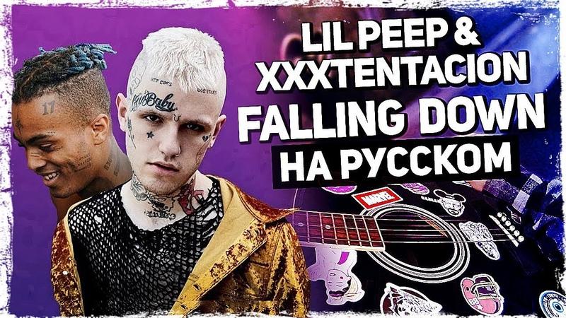 Lil Peep XXXTENTACION Falling Down Перевод на русском Acoustic Cover от Музыкант вещает