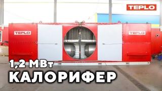 Новинка от компании TEPLO - калорифер 1,2 МВт