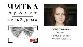 ЧИТАЙ ДОМА | Читает Юлия Хлынина | Михаил Зощенко