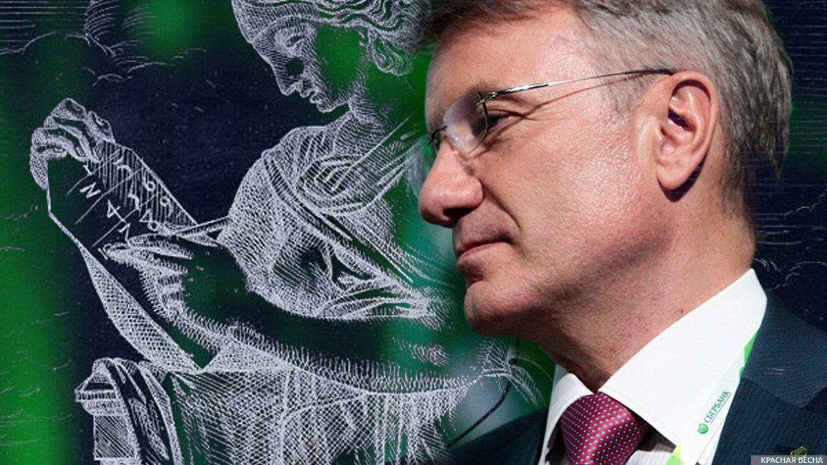 Сбербанку спишут выданный государством кредит на 150 млрд рублей