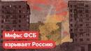 МИФ 3 ФСБ взрывало Россию. Краткое видео
