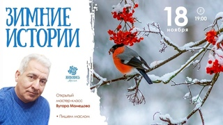 """Открытый мастер-класс """"Зимние истории"""" с Вугаром Мамедовым"""