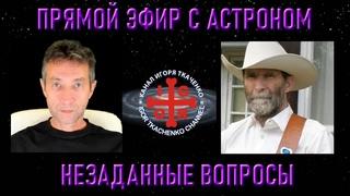 Прямой эфир с Астроном (не заданные ранее вопросы)