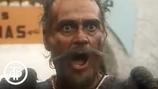Житие Дон Кихота и Санчо. Фильм 1. Серия 1 (1989)