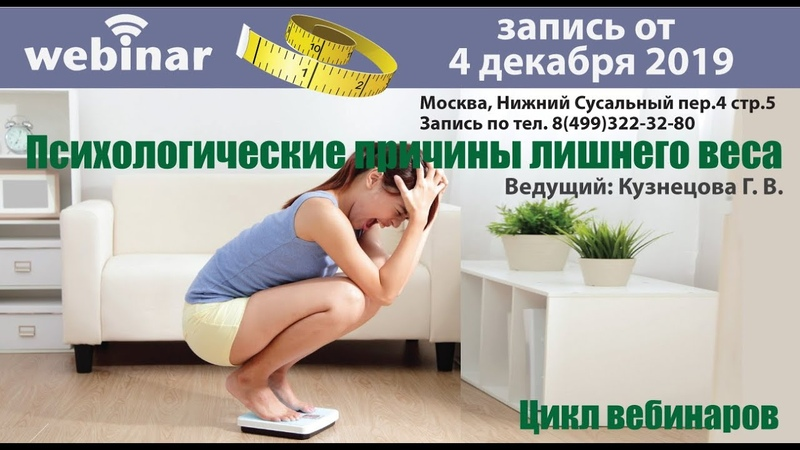 ЦИКЛ вебинаров по программе Управление весом и красотой запись от 04 12 2019 Вебинар 4