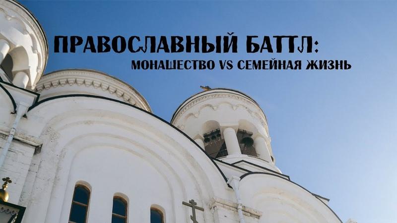 Православный баттл Монашество VS Семейная жизнь
