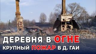 Деревня Гаи в огне! Крупный пожар.