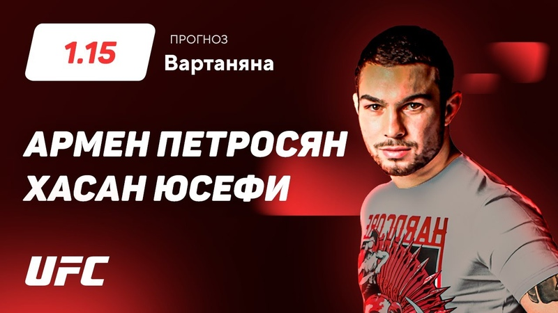 Петросян Юсефи Прогноз Вартаняна