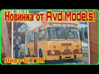 Распаковка набора с Лиаз-677М от AVD MODELS Смотрим, что внутри!