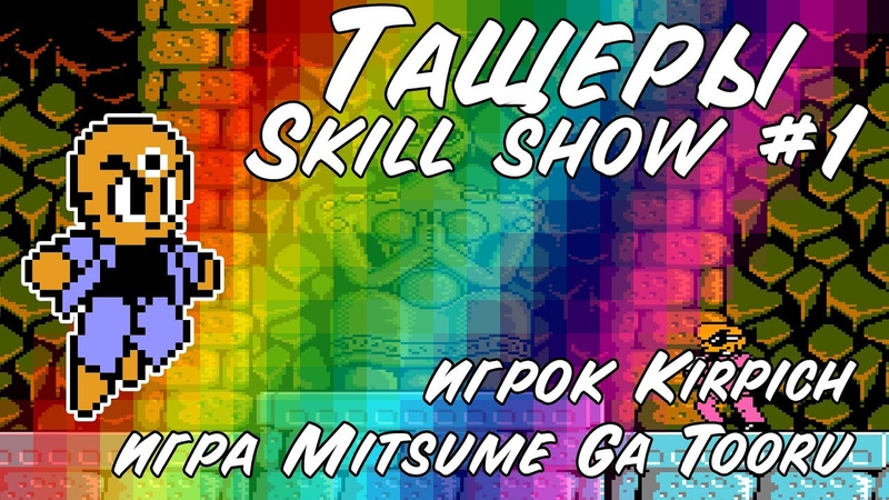 Тащеры Skill Show 1 Игрок Kirpich Игра Mitsume Ga Tooru