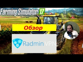 🔴Radmin VPN 🔴Не видит сетевое подключение  в игре FS17🔴👍#4