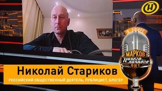 Николай Стариков - о покушении на Лукашенко, внутренних террористах, ЦРУ и реакции Кремля