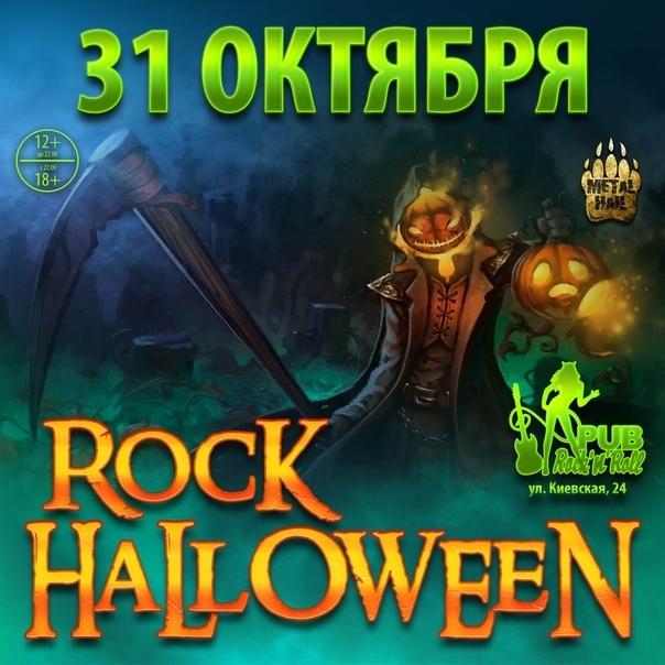 Афиша Иркутск Rock Halloween 31 октября 2020 в R'n'R Pub