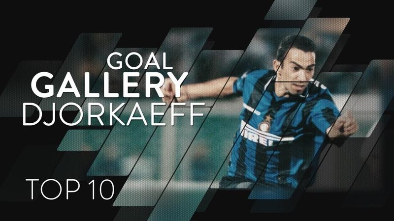YOURI DJORKAEFF | INTER TOP 10 GOALS | Goal Gallery 🇫🇷🖤💙