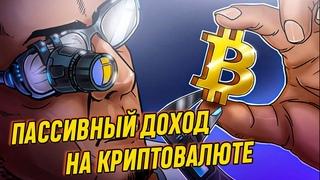 ㊗ Как получать пассивный доход на криптовалютах. Три способа