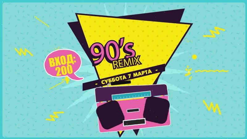 Remix 90`s 7 Марта Dance Bar SaXaR