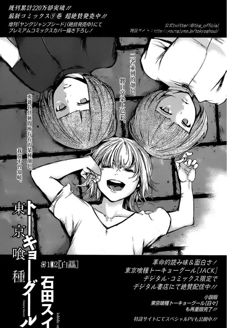 Tokyo Ghoul, Vol.11 Chapter 102 Black and White, image #1