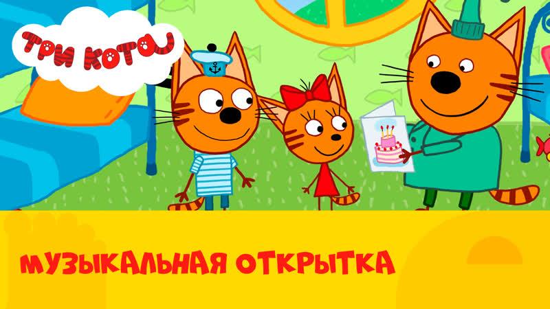 Три кота на CTC Kids 1 сезон 1 серия
