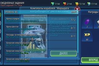 Star Wars: Galaxy of Heroes (swgoh) | ВКонтакте