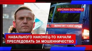 Навального наконец-то преследуют за мошенничество (Руслан Осташко)