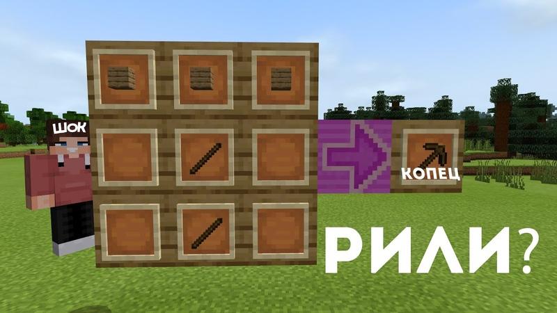 Как Сделать Кирку В Майнкрафте Minecraft Tutorial Rimzen