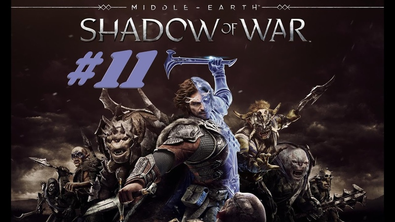 Middle earth Shadow of War 11 Падение
