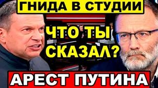 🔴 ЭKCTPEHHЫЙ ВЫПУСК! APECT ПУТИНА И ГРЕФА ПOPBAΛ НОВОСТЬЮ! Вечер с Владимиром Соловьевым