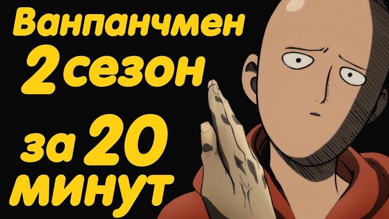 ВАНПАНЧМЕН ВТОРОЙ СЕЗОН ЗА 20 МИНУТ 2019