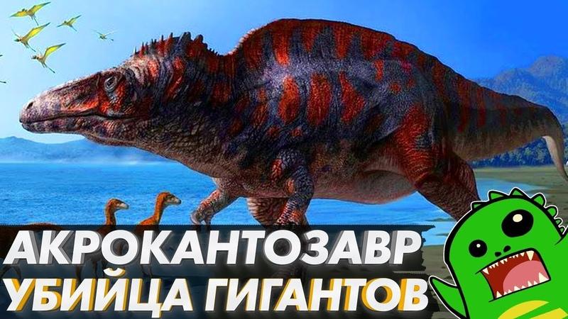 АКРОКАНТОЗАВР аллозавр спинозавр и Т рекс в одном лице