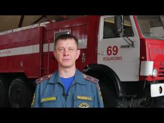 Видеоурок для детей про пожарную безопасность