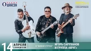 Игорь Саруханов и группа «Круг». Концерт на Радио Шансон («Живая струна»)
