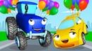 Супер Большой СБОРНИК Мультфильмов - СИНИЙ ТРАКТОР Павлик - Мультики про машинки для детей