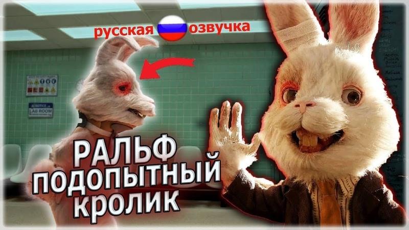 Спасти Ральфа Save Ralph на русском