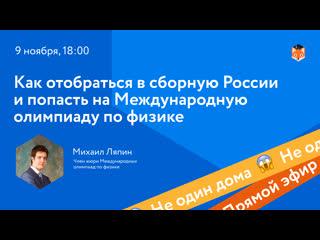 Как отобраться в сборную России и попасть на Международную олимпиаду по физике