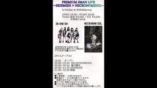 NECRONOMIDOL 渋谷 Milkyway LIVE&BAR