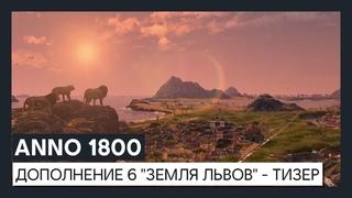 Anno 1800 дополнение 6 «Земля львов»: тизер