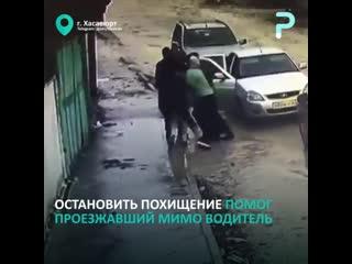 Спас девушку от похищения в Дагестане