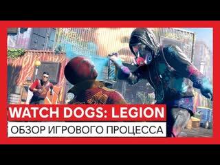 Watch Dogs: Legion  Обзор игрового процесса