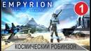 Empyrion - Космический Робинзон