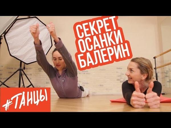 Секрет осанки русских балерин Здоровая спина упражнения для начинающих и продвинутых