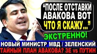Экстренно! Саакашвили по отставке Авакова! Зеленский, Новый министр МВД - тайный план Авакова? СНБО