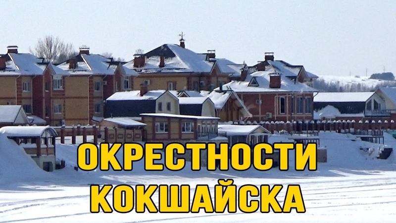Окрестности Кокшайска